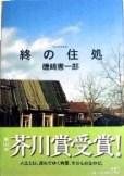 Book_tsuinosumika